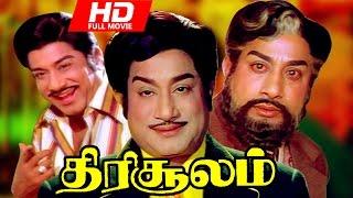 Tamil Evergreen Movie | Thrisoolam [ HD ] | Full Movie |  Ft.Sivaji Ganesan, K.R.Vijaya