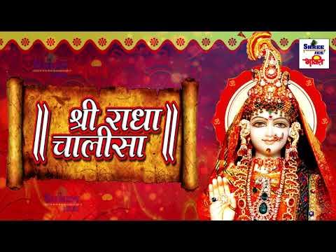 Shree Radha Chalisa l श्री राधा चालीसा || Shree Radha Bhajan video || #Bhakti