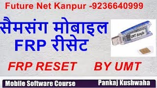 FRP Samsung All Model FRP tool UMT DONGLE - मुफ्त ऑनलाइन