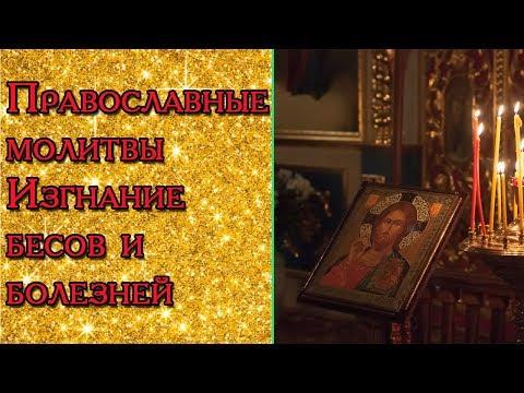 Православные молитвы  Изгнание бесов и болезней