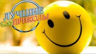 Приколы под музыку 2017 - Лучшие КУБ Приколы - Kozel TV Best CUBE