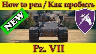 How to penetrate Pz. Kpfw VII weak spots / Куда пробивать Pz. VII зоны пробития - World Of Tanks