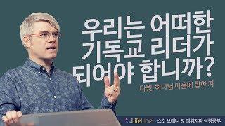 [사무엘하 8:15-9:13] 우리는 어떠한 기독교 리더가 되어야 합니까? What Kind of Christian Leader Are We To Be?