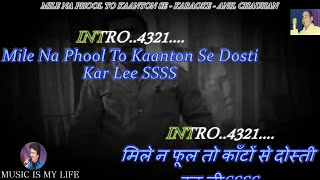 Mile Na Phool To Kanton Se Dosti Kar Li Karaoke With