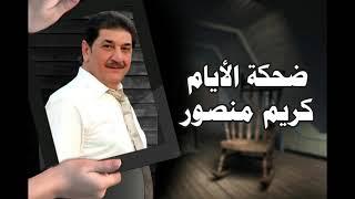 كريم منصور . ضحكة الايام تحميل MP3