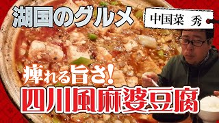 【湖国のグルメ】中国菜 秀【痺れる旨辛四川風麻婆豆腐】