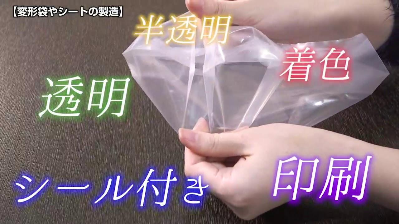 富士包装資材株式会社