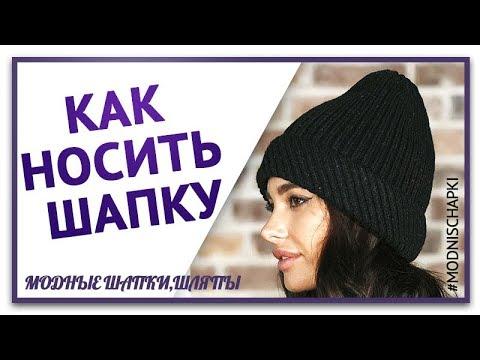 Как носить шапку.  Как носить шляпу.  Советы по выбору шапки,шляпы