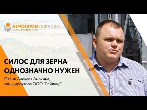 Отзыв о силосе для зерна в Орловской области ООО Рейланд