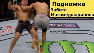 Подножка , Тейкдаун  Забита Магомедшарипова на UFC 223. Лучший бой вечера.