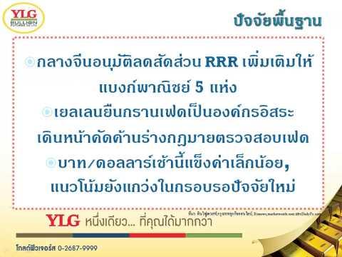 YLG บทวิเคราะห์ราคาทองคำประจำวัน 26-02-15