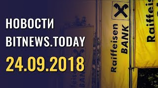 Новости Bitnews.Today 24.09.2018