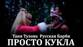 Татьяна Тузова Russian Barbie - ПРОСТО КУКЛА . Клип. Премьера 2016
