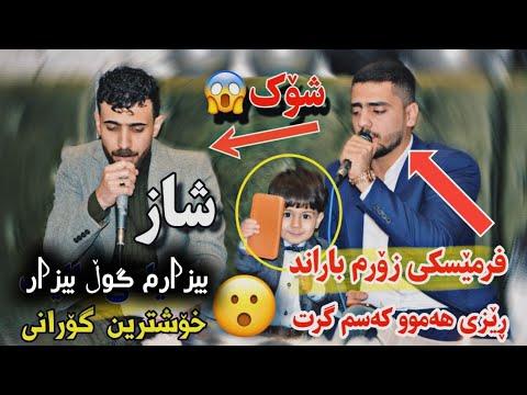 Ali ramazan w hwnar ranyai salyadi mailk trak2بیزارم گوڵم بیزار