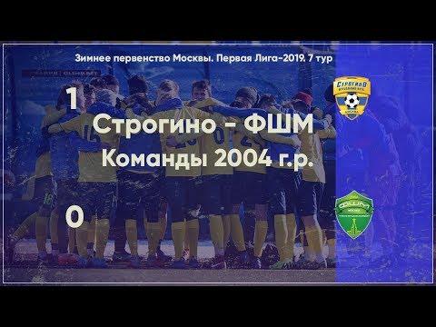 2004 г.р. Строгино - ФШМ - 1:0