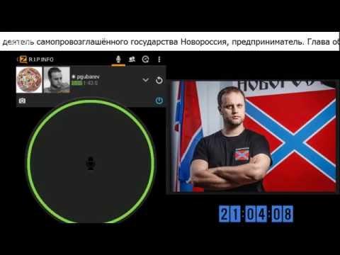 Гость Павел Юрьевич Губарев - украинский предприниматель, общественный деятель.