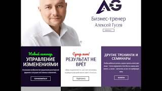 Создание сайта trenergusev.ru - Обзор возможностей