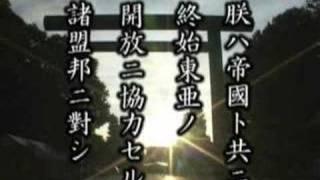 昭和天皇玉音・終戦の詔勅・昭和20年戦闘停止