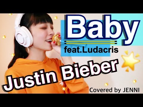 【ジェニーが歌う】Baby feat.Ludacris / Justin Bieber  (Short Ver.)歌詞付き