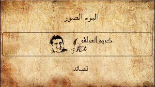 تحميل اغاني Karem Al Iraqi -Alboom Alssuar | كريم العراقي - البوم الصور MP3