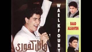 تحميل اغاني Wael Kfoury - Nadani El Sho2 / وائل كفوري - ناداني الشوق MP3