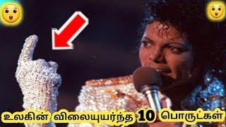 விலை உயர்ந்த பொருட்கள்   Ten Most Expensive Things   Tamil Galatta News