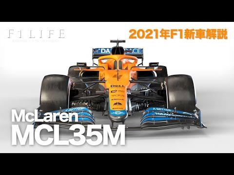 F1 2021 マクラーレン「MCL35M」はどこが変わった?MCL35M解説動画