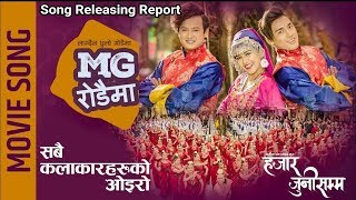 "MG Rodaima ""Hajar Juni Samma"" Movie Song 