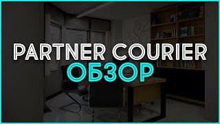 Товарная партнерка Partner Courier. Обзор, отзыв, выплаты, заработок.