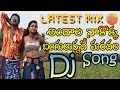 Andala Na Kokka Bangulunnade Mardala Dj Song | New Dj Folk Songs | Telugu Dj Songs | Janapada Songs video download