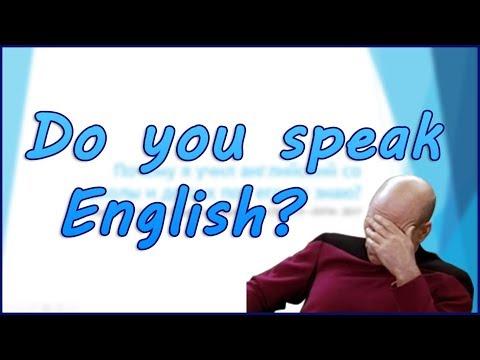Почему я учил английский со школы и до сих пор его не знаю