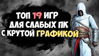 ТОП 19 ИГР ДЛЯ СЛАБЫХ ПК С ХОРОШЕЙ ГРАФИКОЙ, СЮЖЕТОМ и ГЕЙМПЛЕЕМ!