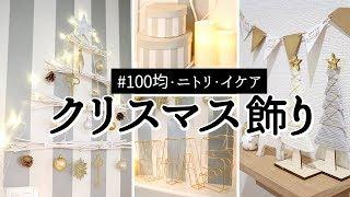 クリスマス飾り玄関をセリアアイテムで簡単飾りつけ・手作り壁掛けツリーでリビングを大人っぽくディスプレイ100均・ニトリ・イケア