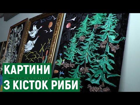 Миколаївська майстриня створює картини з рибних кісток (відео)