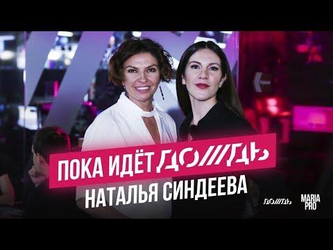 , title : 'Хозяйка «Дождя» Наталья Синдеева ПРО успех, женственность и ответственность в бизнесе'
