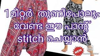 HAREM PANT CUTTING &Stitching