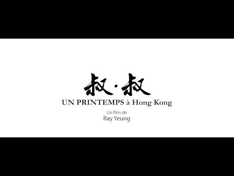 Un printemps à Hongkong Epicentre Films