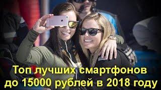 Топ лучших смартфонов до 15000 рублей в 2018 году