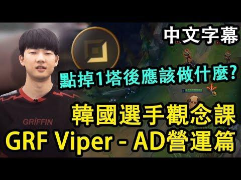 韓國選手觀念課 | GRF Viper - AD營運篇 : 點掉1塔後應該做什麼? (中文字幕)