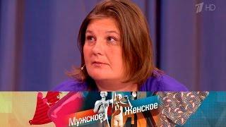 Мужское / Женское - Невиновен?  Выпуск от26.10.2016