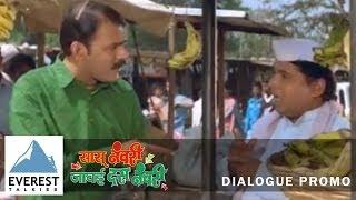 Rang Barse - Doghat Tisra Aata Sagala Visara