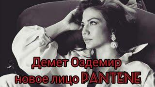 Демет Оздемир стала лицом ТМ Pantene!!!  Demet Ozdemir - la nueva cara de la marca Pantene!