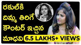 Actress Madhavi Latha Counter To Rakul Preet   Casting Couch   Socialpost