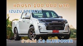 น้าจัดให้ ISUZU Dmax Stealth 2019 สเต็ปวัยรุ่น แต่งรถ 100,000 บาท By กมลการยาง