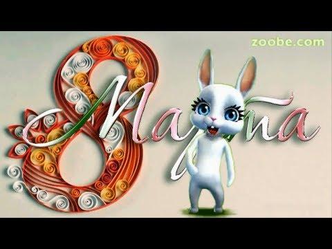 Zoobe Зайка Поздравление с 8 марта для подруги!!!!
