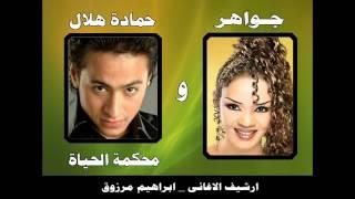 اغنية محكمة الحياة ـ جواهر وحمادة هلال تحميل MP3