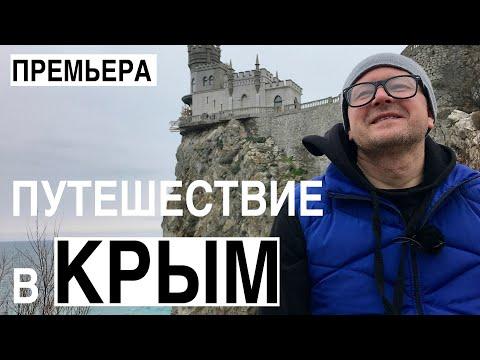 Премьера путешествия в Крым | За 3 дня до апокалипсиса | Трейлер
