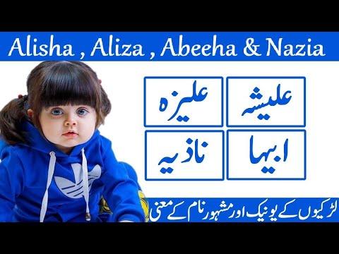 Alisha , Aliza , Abeeha & Nazia Name Meaning In Udu & Hindii