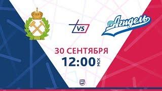"""LIVE """"СК Горный"""" - """"Агидель"""", 30.09.2018"""