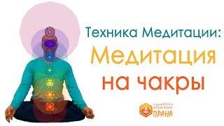 Медитация на чакры, медитация раскрытие чакр, мантра медитация чакры, чакры медитация